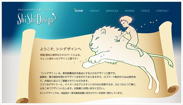 shi-shi-design