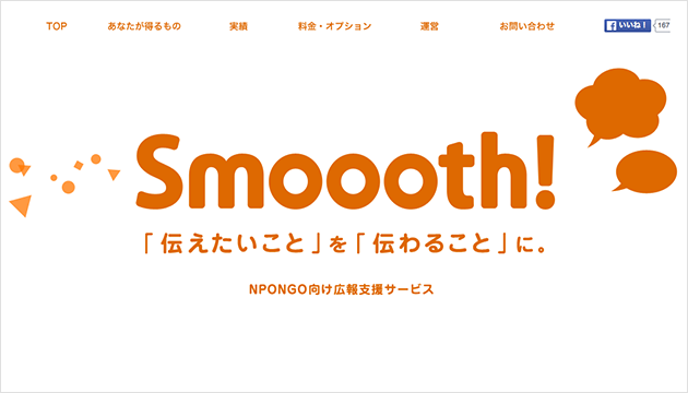 smoooth