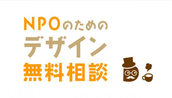 NPOのためのデザイン無料相談