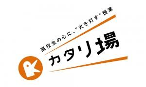 katariba_logo_rgb_base_tag