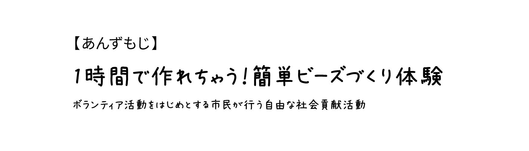 170508image630x360_sumple_anzu