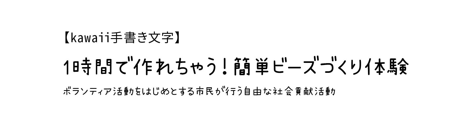 170508image630x360_sumple_kawaii