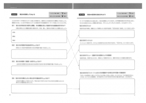 npo-brandingbook_sumple3