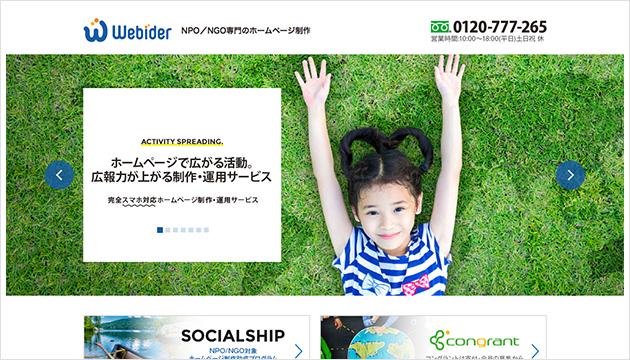 webider