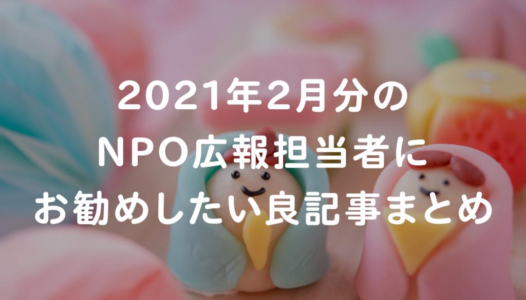210302_image630x360