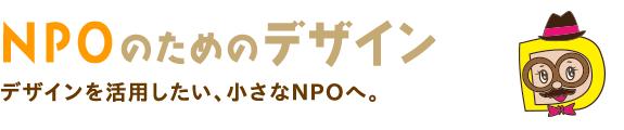 NPOのためのデザイン